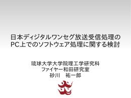 日本ディジタルワンセグ放送受信処理の PC上でのソフトウェア処理