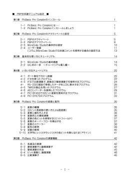 PBP日本語マニュアル目次 第 1章 PicBasic Pro