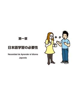 第1章 日本語学習の必要性
