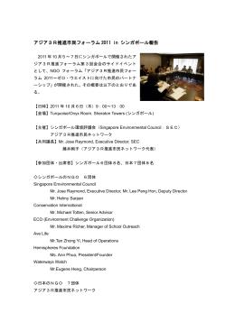 報告の詳細はこちら - アジア3R推進市民ネットワーク