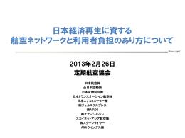 日本経済再生に資する 航空ネットワークと利用者負担の
