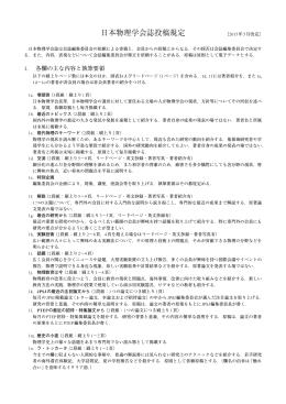 日本物理学会誌投稿規定