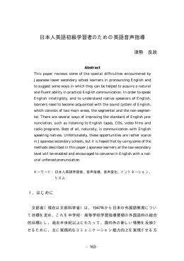 日本人英語初級学習者のための英語音声指導