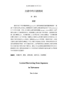 台語中的日語借詞