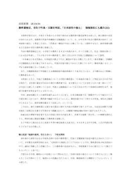 全社で竹島・尖閣を明記、「日本固有の領土」