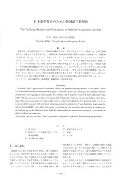 日本語学習者のための助詞活用教授法