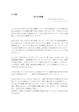 私の日本体験 - 日本ベネズエラ協会
