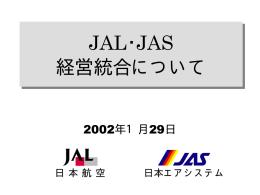 JAL・JAS 経営統合について
