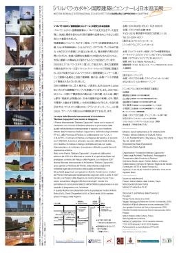 「バルバラ・カポキン国際建築ビエンナーレ」日本巡回展