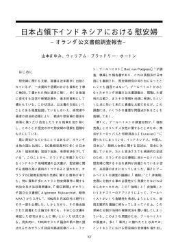 日本占領下インドネシアにおける - 慰安婦問題アジア女性基金デジタル