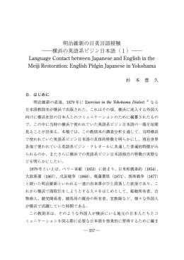 明治維新の日英言語接触 ―横浜の英語系ピジン日本語(1