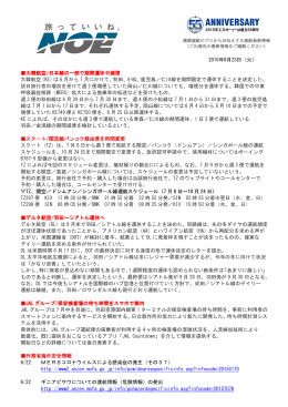 2015年6月23日(火) 大韓航空/日本線の一部で期間運休や減便 日本線