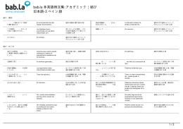 多言語例文集: アカデミック | 結び (日本語