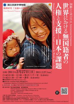 世界 無国籍者 人権 支援 日本 課題