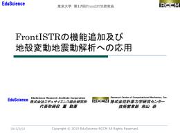 FrontISTRを用いた大規模地震動解析事例紹介