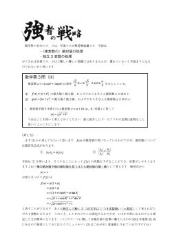 数学第3問(III)