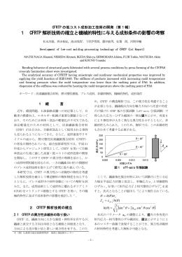1 CFRTP 解析技術の確立と機械的特性に与える成形条件の影響の考察