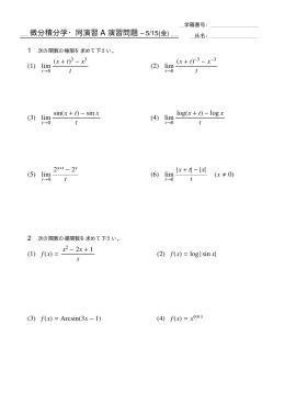 _微分積分学・同演習 A 演習問題 – 5/15(金) _