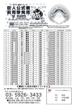 2015年 東京ドーム 巨人公式戦前売券の販売を開始しました。
