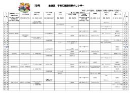 浪速区 子育て施設行事カレンダー