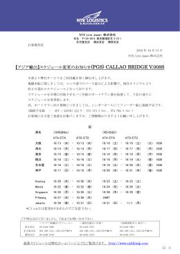 【アジア輸出】スケジュール変更のお知らせ(PGS) CALLAO BRIDGE V