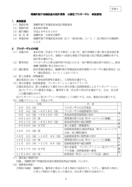 プロポーザル実施要領(PDFファイル424KB)