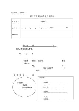 新生児聴覚検査費助成申請書 申請額 金 円