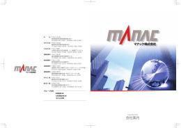 会社案内 - マナック株式会社