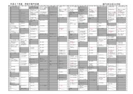 新年間行事予定(PDF:155.4KB)