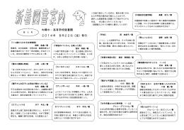向陽中・高等学校図書館 2014年 8月22日(金)発行