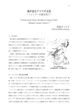 漆が語るアジアの文化 - 宇都宮大学 学術情報リポジトリ(UU-AIR)