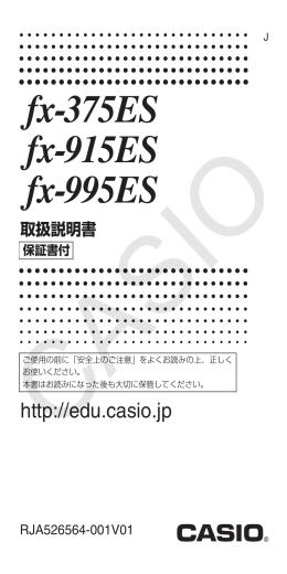fx-375ES/915ES/995ES