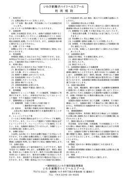 利用規則 - 福島県いわき市の宿泊施設 いわき新舞子ハイツ
