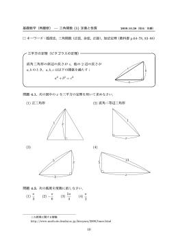 弧度法,三角関数の定義と性質