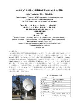 講演要旨(PDF/255KB)