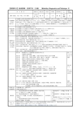 【授業科目】助産診断・技術学Ⅱ(分娩) Midwifery Diagnostics and