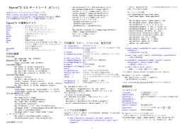 OpenCV 2.2 チートシート (C++)