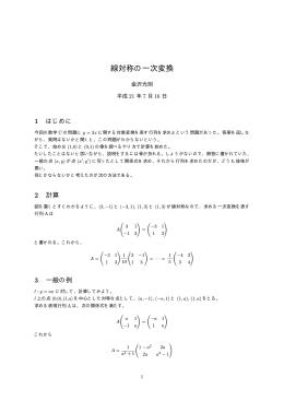線対称の一次変換 - So-net