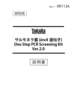 サルモネラ菌 (invA 遺伝子) One Step PCR Screening Kit Ver.2.0