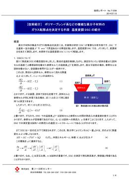 ポリマーブレンドのガラス転移点評価 ~温度変調DSCの紹介