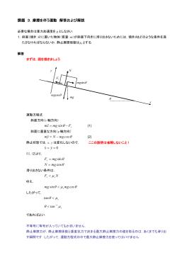 課題 3.摩擦を伴う運動 解答および解説 F sin mg xm − = θ xx θ cos mg