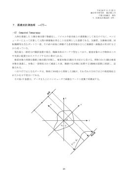 7. 医療光計測技術 CT p.25-28