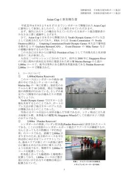 Asian Cup I 参加報告書