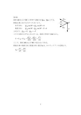 1 12-A1 部材 AB および BC に作用する軸力を Q AB,QBC とする。 荷重