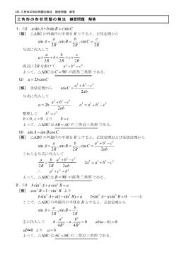 sin sin sin a A b B c C + = 90 2 cos a b C = cos 2 a b c C ab + − = 2 2