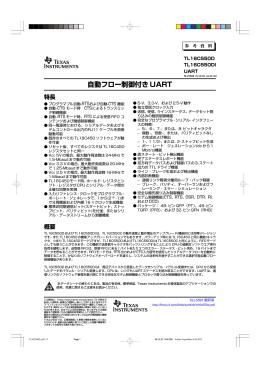 自動フロー制御付き UART - 日本テキサス・インスツルメンツ