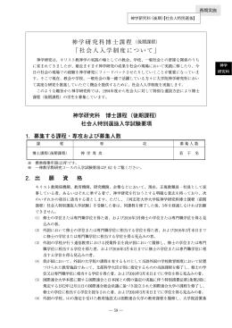 社会人特別選抜入学 [PDF 643KB]