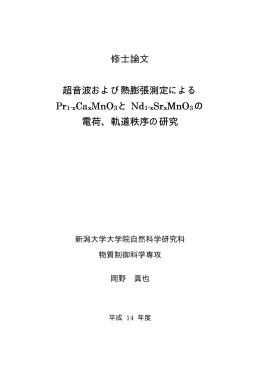 超音波および熱膨張測定によるPr1-xCaxMnO3とNd1