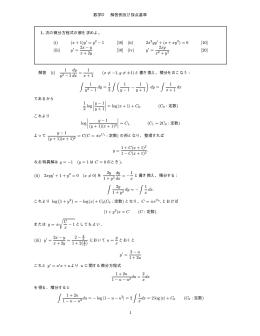数学D 解答例及び採点基準 1. 次の微分方程式の解を求めよ。 (i) (x + 1