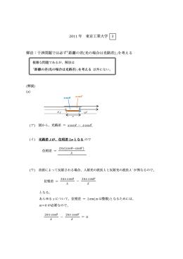 2011 年 東京工業大学 3 解法:干渉問題では必ず「距離の差(光の場合